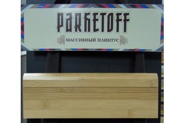 Плинтус массивный бамбук parketoff